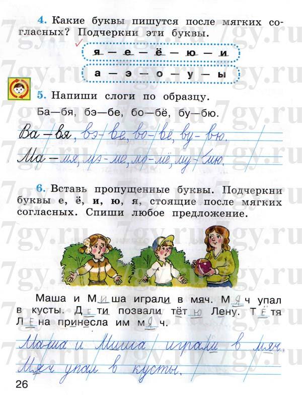 Гдз умк перспектива русский язык 3 класс
