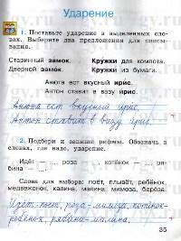 ГДЗ Русский язык 1 класс Рабочая тетрадь. Климанова. Ответы на задания