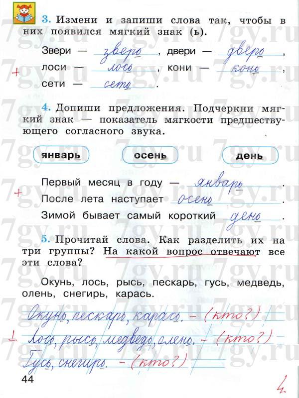 Гдз русский климанова 1 класс