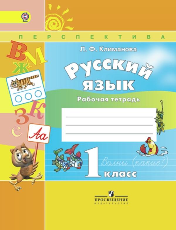 Читалочка Климанова Решебник Рабочая Тетрадь - картинка 1