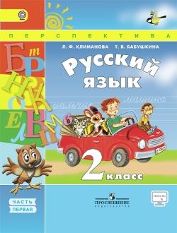 ГДЗ Русский язык 2 класс. Учебник 1 часть. Климанова, Бабушкина. Ответы на задания