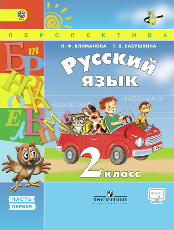 Гдз 2 класс русский язык перспектива климатова тема слова с удвоенными согласными