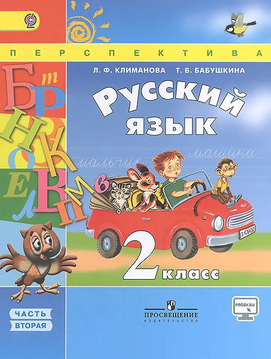 русский язык 1часть перспектива 2 класс решебник