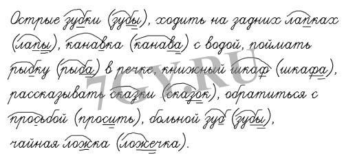 ГДЗ Русский язык 3 класс. Учебник 1 часть. Климанова, Бабушкина. Ответы на задания
