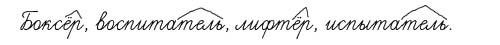 ГДЗ Русский язык 3 класс. Учебник 1 часть. Климанова, Бабушкина. Ответы на задание 193
