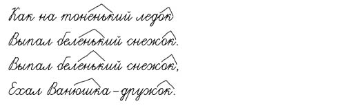 ГДЗ Русский язык 3 класс. Учебник 1 часть. Климанова, Бабушкина. Ответы на задание 195