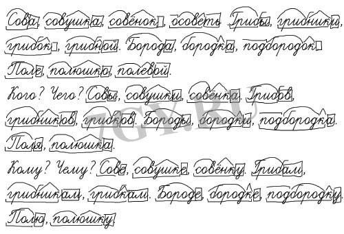 ГДЗ Русский язык 3 класс Учебник 1 часть. Климанова, Бабушкина. Ответы на задание 202