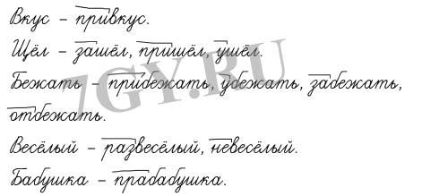 ГДЗ Русский язык 3 класс Учебник 1 часть. Климанова, Бабушкина. Ответы на задание 208