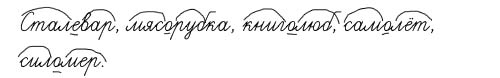 ГДЗ Русский язык 3 класс Учебник 1 часть. Климанова, Бабушкина. Ответы на задание 213