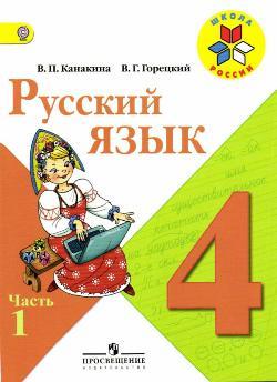 Русскому 5 домашнее готовое задание класса часть 1 по языку