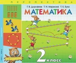 Контрольные работы по математике 2 класс УМК Перспектива