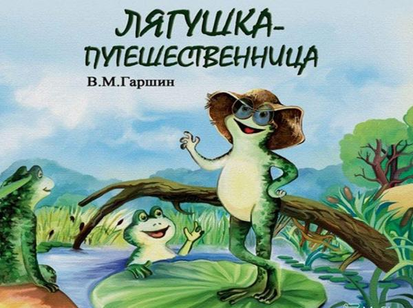Лягушка-путешественница. В.М.Гаршин. Читать онлайн