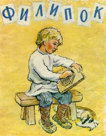 Л.Толстой Филипок (читать, скачать, смотреть мультфильм или слушать аудиосказку онлайн)