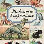 Животные в картинках