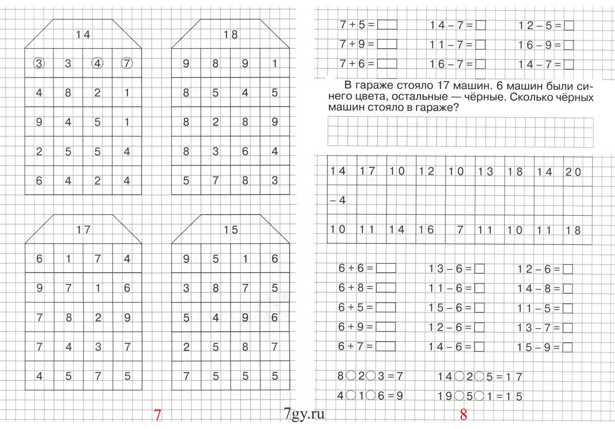 Планета знаний 2 класс математика ответы с.117 8в