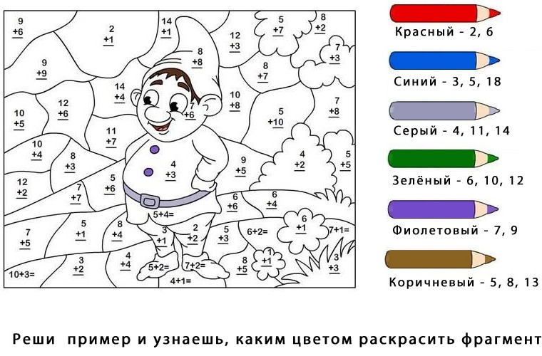 Раскраска с математическими заданиями