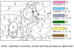 Математические раскраски для детей