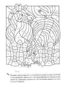 Математические раскраски на умножение и деление