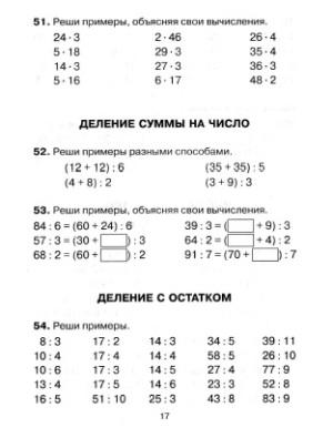логическое задание по математике 3 класс