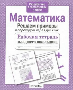 Тренажеры по математике 2 класс (задачи и примеры)