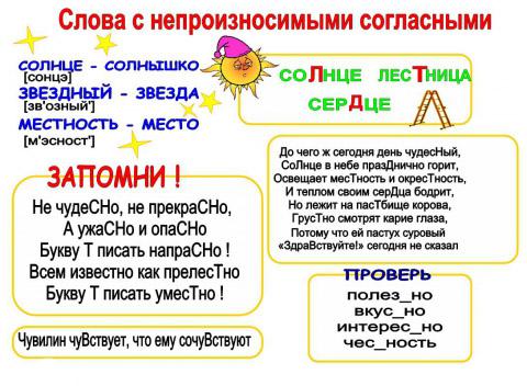 пояснить однокоренное слово с или знаком