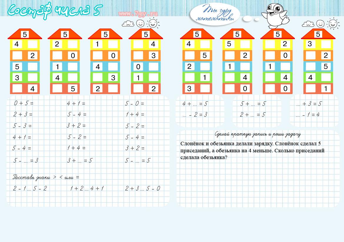 Скачать задания по отработке состава чисел 1 класс