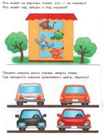 Развивающие задания для детей - дошкольников 5-6 лет