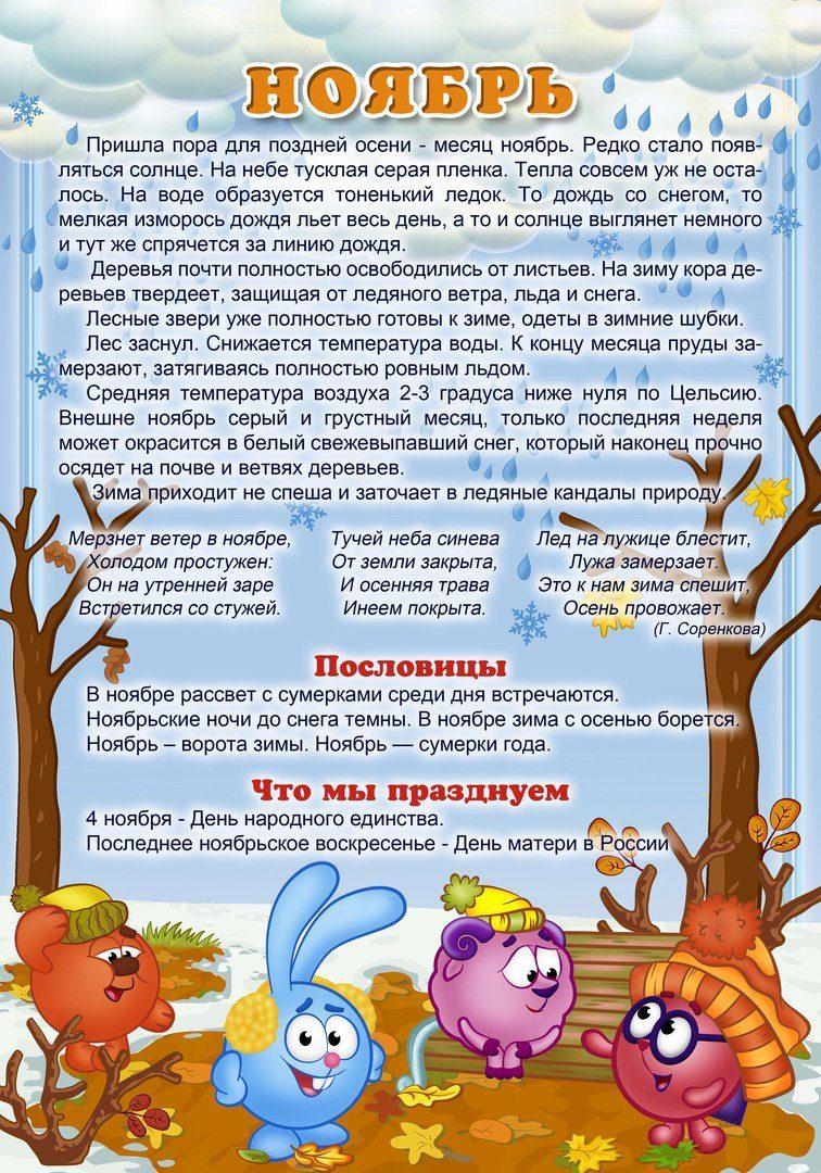 Осень. Папка-передвижка у родительский уголок
