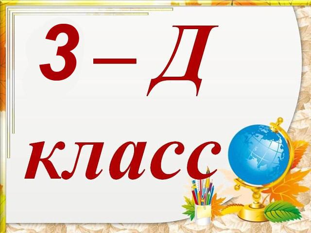 Таблички на линейку 1 сентября для 1-4 классов начальной школы |