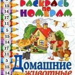 Раскраски по цифрам для детей Домашние животные