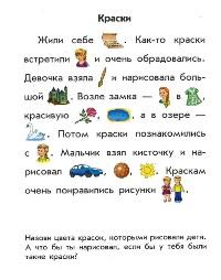 Рассказы с картинками вместо слов