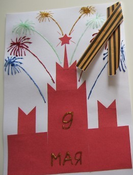 Салют над Кремлем открытка с днем победы