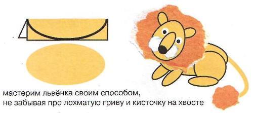 Лев из бумаги своими руками