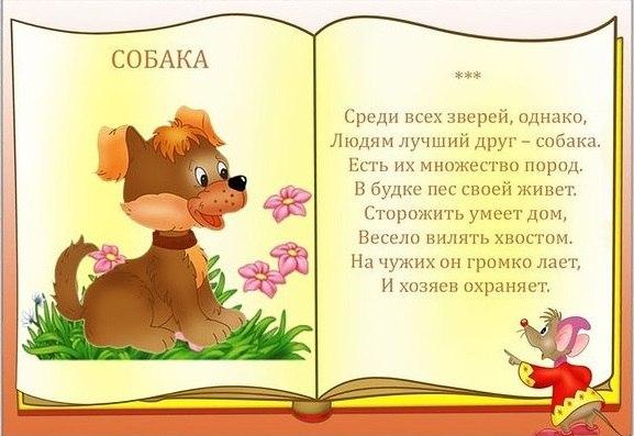 Стих про ребенка и щенка