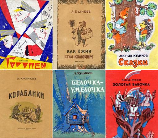 Сказки и стихи Леонида Куликова