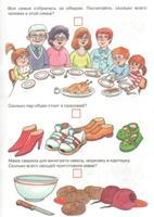 Логические задачки для дошкольников