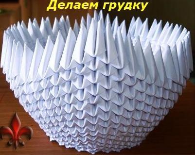 Оригами лебедь двойной из