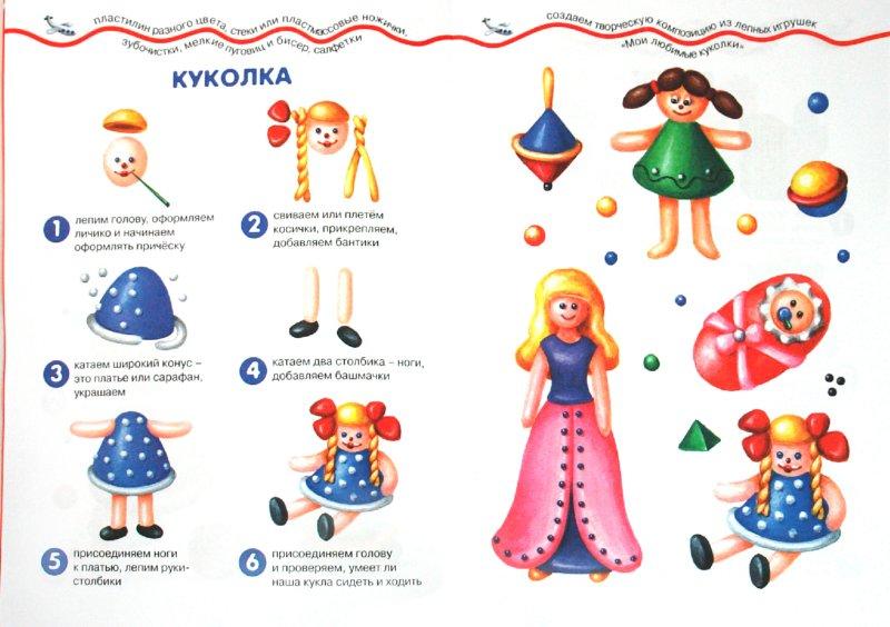 Источник: Лабиринт. книги Лепим игрушки: лепка из пластилина - Ирина
