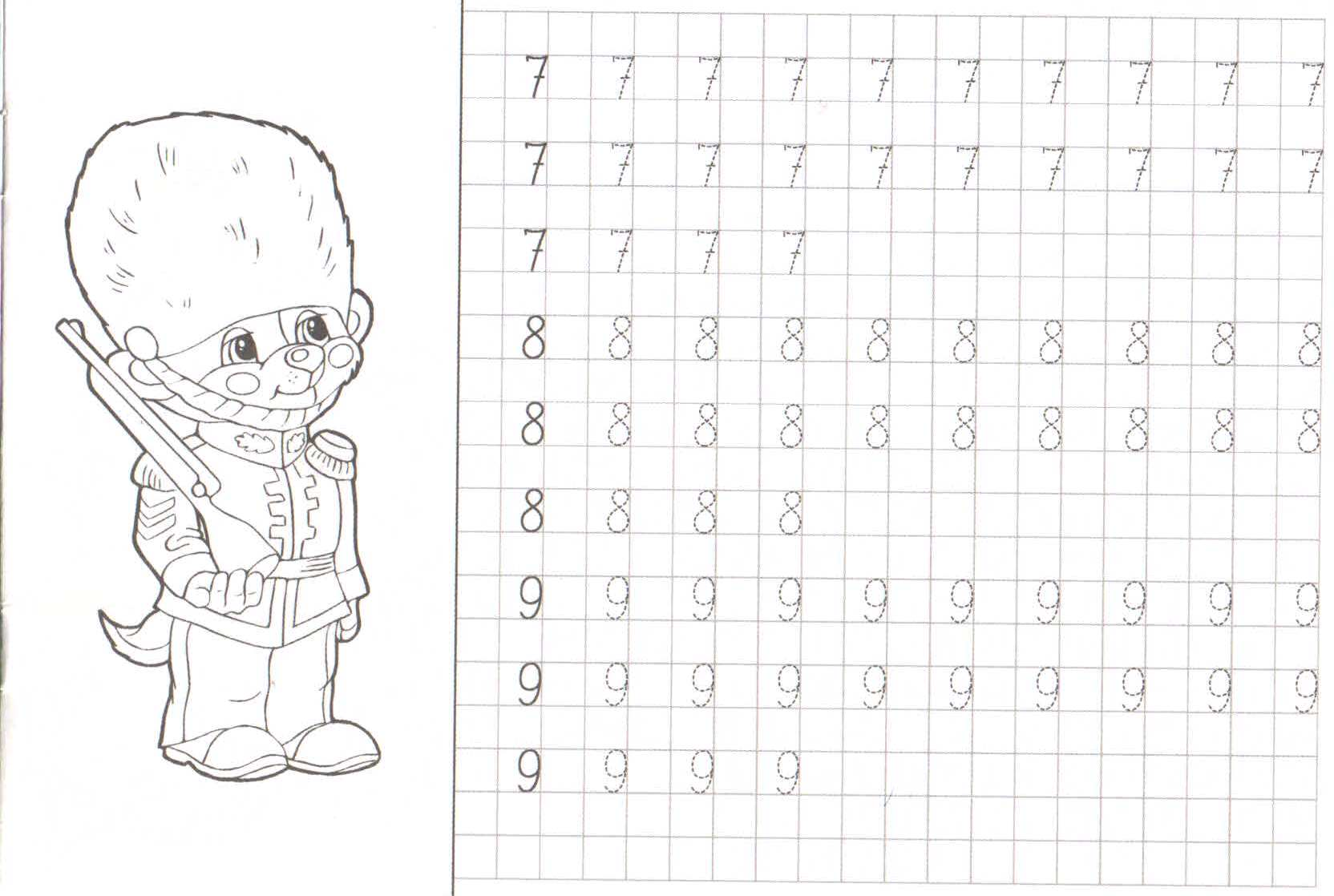 Прописи цифры для детей 5,6,7 лет (скачать, распечатать)