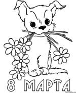 Открытка-раскраска к 8 марта