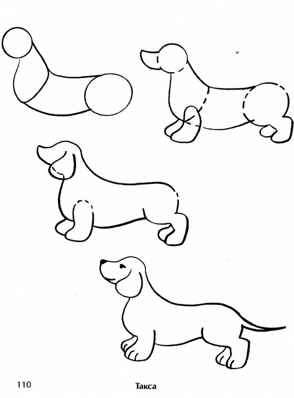 Собачка схема для детей