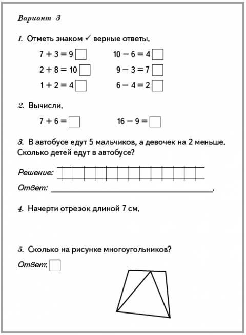 Контрольный работа по математике2 класс автор демидова за 1 полугодие