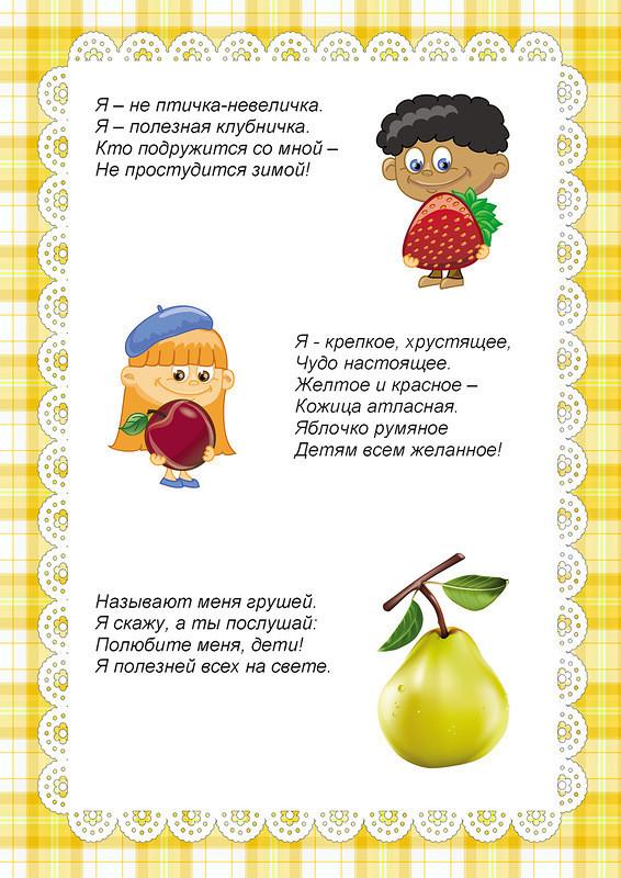 Витамины в овощах и фруктах для детей картинки с