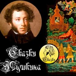 Пушкин сказки для детей слушать онлайн бесплатно