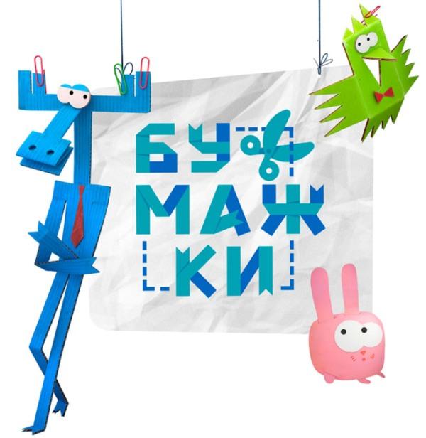 Бумажки - Мультфильмы, мультсериалы - Карусель 6